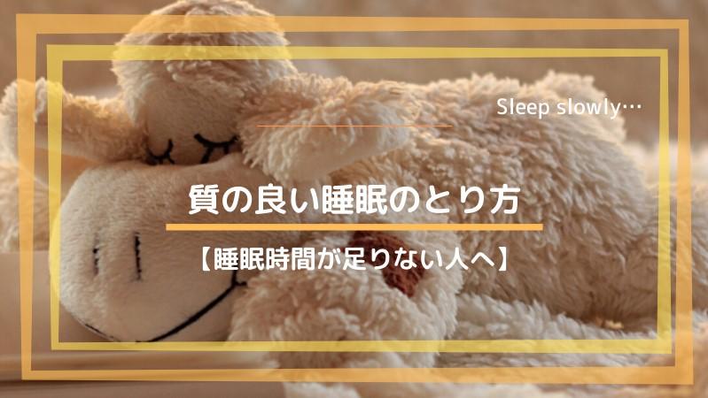 質の良い睡眠のとり方