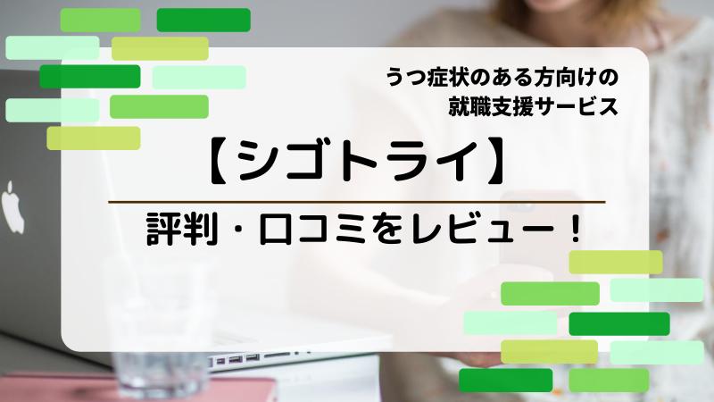 【シゴトライの評判・口コミをレビュー】体験者が解説