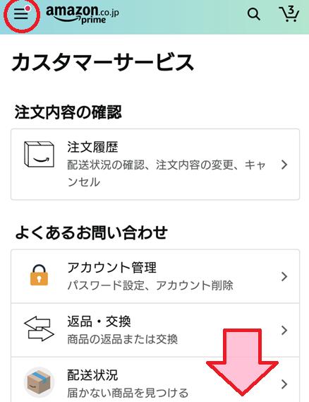 Amazon】注文と違う商品が届いたのでチャットで問い合わせしてみた