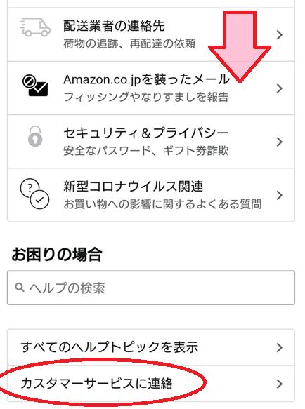 【Amazon】注文と違う商品が届いたのでチャットで問い合わせしてみた