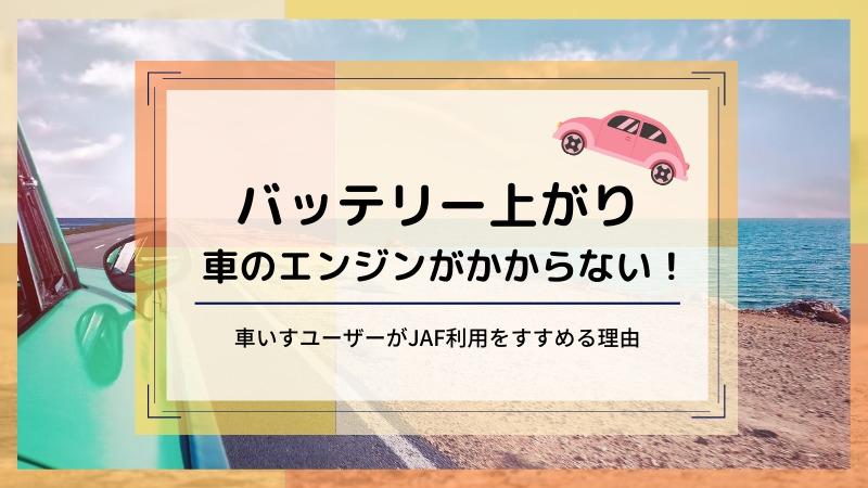 車のエンジンがかからない!車いすユーザーがJAF利用をすすめる理由