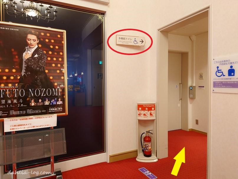 宝塚大劇場の多目的トイレについて だりあろぐ