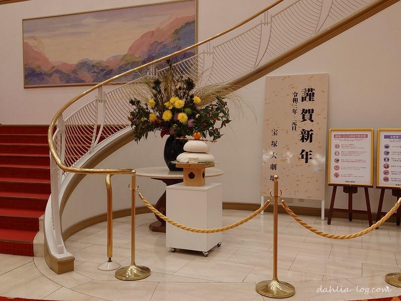 【車いす】初めて宝塚大劇場で舞台を観劇した話 だりあろぐ