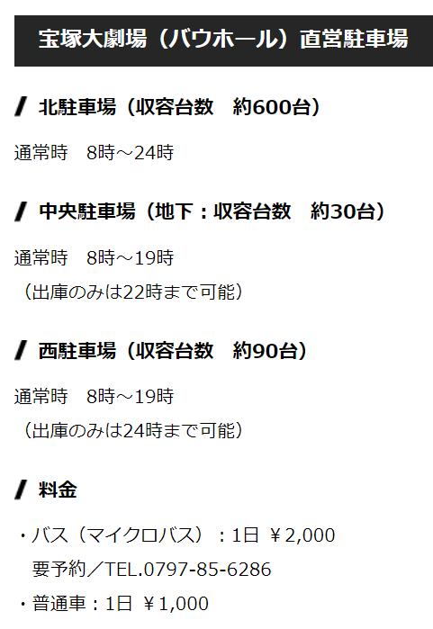 宝塚大劇場併設の駐車場の数は? だりあろぐ